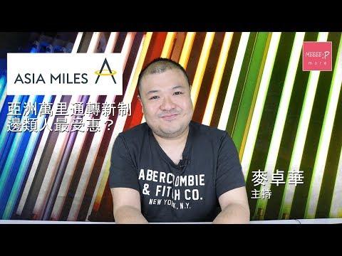 Asia Miles 轉新制 邊類人先最受惠?