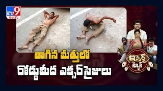 Drunk man performs exercise on the road in Telangana..