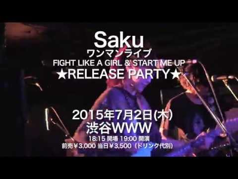 Saku 7/2(木) ワンマンライブ @ 渋谷WWW  チケット発売中!
