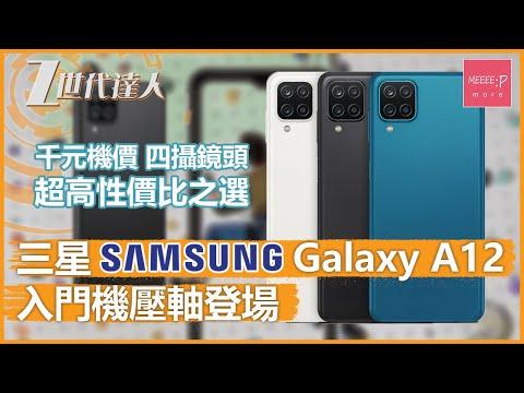 三星 Samsung Galaxy A12 入門機壓軸登場! 千元機價 四攝鏡頭 超高性價比之選!