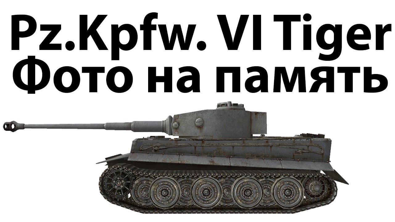 Pz.Kpfw. VI Tiger - Фото на память