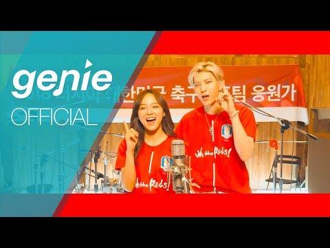 레오 Leo (빅스 VIXX), 세정 SEJEONG (구구단 gugudan) - 우리는 하나 (We, the Reds) Official M/V