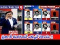 Exit Polls 2019: MAHAA NEWS MD Analysis On Lagadapati Exit Poll Survey
