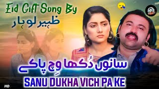 Sanu Dukha Wich Paa Kai – Zaheer Lohar Video HD