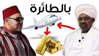 اجي_تفهم سر الطائرة المغربية التي تسرق الذهب من السودان ...
