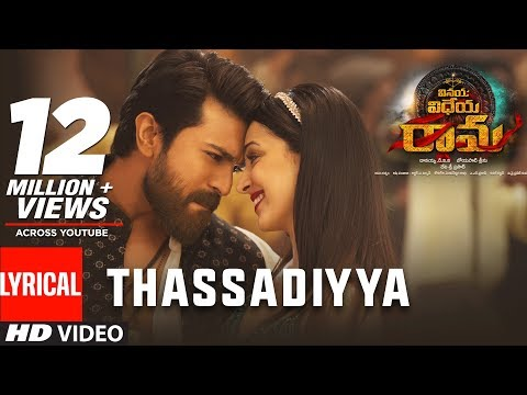 thassadiyya-song-with-lyrics---vinaya-vidheya-rama