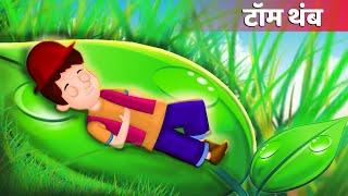 जादुई टॉम थंब   Tom Thumb Magical Fairy Tales   Hindi Fairy Tales And More   Parikathaen