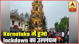 People violate lockdown, participate chariot festival in K..