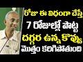 7 రోజులు ఇవి తింటే పొట్ట చుట్టూ ఉన్న కొవ్వంతా కరిగిపోతుంది! || Prakruthivanam Prasad Videos