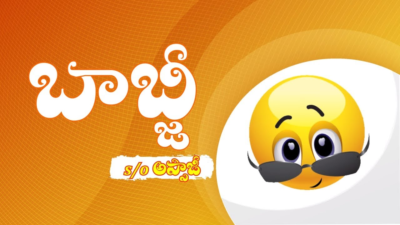Babji s/o Appaji||Latest Telugu Comedy Short Film 2017||Directed by Sivaji