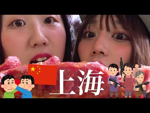 上海いってきた前編〜超キレイ版〜