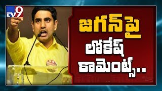 Nara Lokesh slams CM Jagan's decision to shift capital..