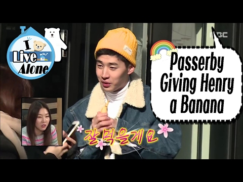 [I Live Alone] 나 혼자 산다 - A Passerby Giving Henry a Banana 20170203