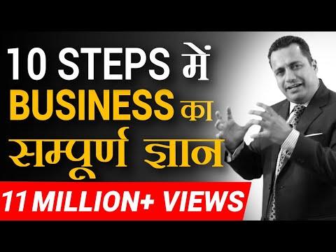 10 Steps में Business का संपूर्ण ज्ञान   Startup Success Formula   Dr Vivek Bindra