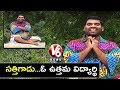 Bithiri satire on Karimnagar Govt School   Chicken Meals