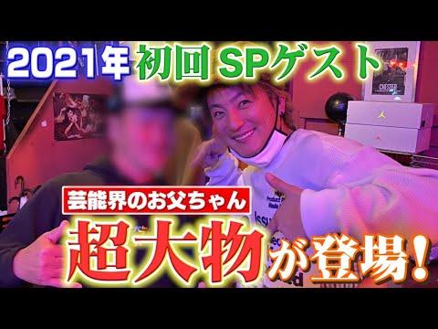 【SPゲスト】超大物ゲストがカメラマン!!最強の一般の方が登場!!【上地雄輔】