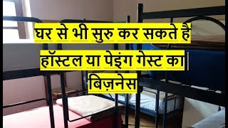 how to start hostel ya paying guest business in india in hindi!!