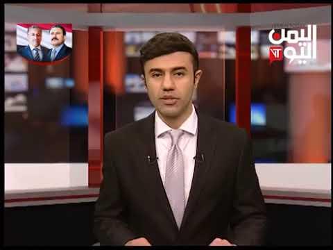 قناة اليمن اليوم - نشرة الثالثة والنصف 26-04-2019