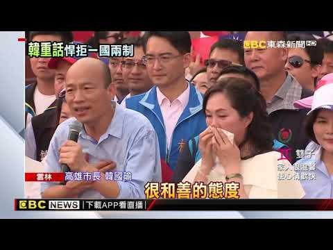 韓:不可能接受「一國兩制」 除非over my dead body
