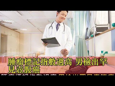 腫瘤標記指數過高 男檢出罕見壺腹癌