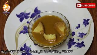 ಟೊಮೆಟೋ ಸೂಪ್ |  Tasty Tomato Soup Recipe in Kannada