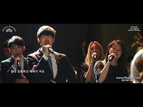 결혼식장 눈물바다 되는 4중창 축가 영상! '오르막길'