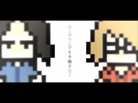 レベル27「ポンデリングを手離すな!」official MV create by丸米。