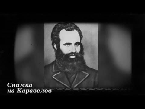 31.10.1869 - Любен Каравелов основава Български революционен централен комитет.