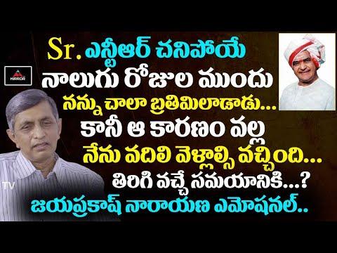 Loksatta Jayaprakash Narayana reveals Sr NTR request incident in last days