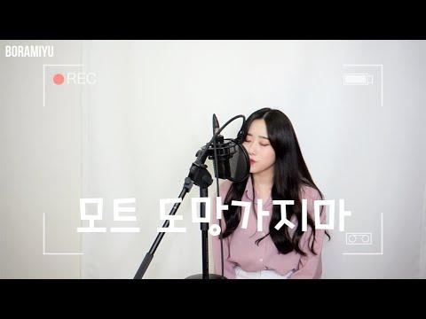 모트(Motte) - 도망가지마(A-teen OST) COVER by 보라미유