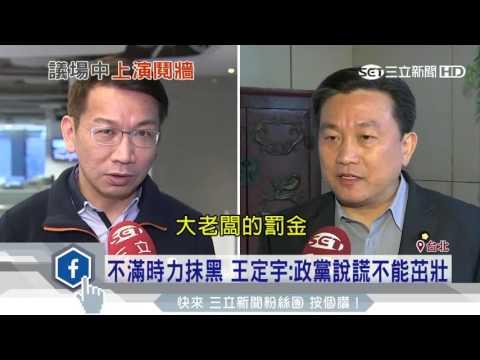 不滿時力抹黑 王定宇:靠說謊茁壯的政黨│三立新聞台