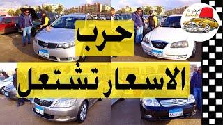 اسعار السيارات في سوق السيارات بعد التحفيضات التي ...