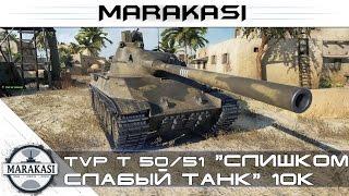 TVP T 50/51 слишком слабый танк, 10к урона