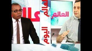 برنامج العالم اليوم -يستضيف السفير المصري بالجزائر على خلفية-أحداث سيناء من ...