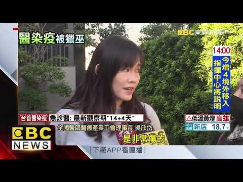 楊志良轟染疫醫失職應開除 美女醫:不要不懂裝懂@東森新聞 CH51