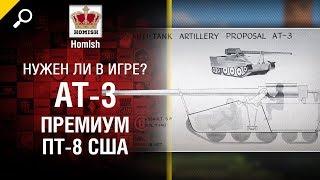 AT-3 - Премиум ПТ-8 США - Нужен ли в игре? - Будь готов! от Homish