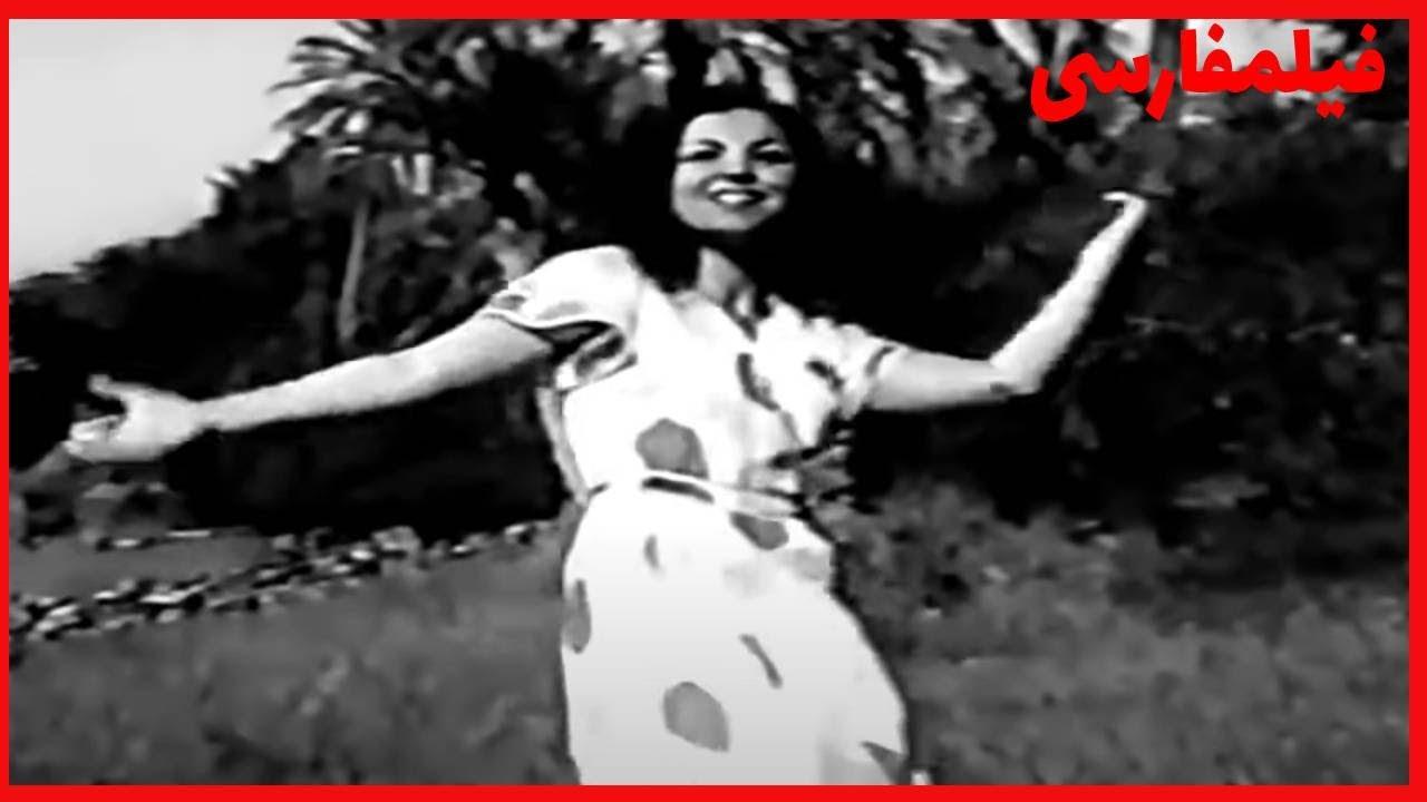 رقص زیبای فروزان برای ناصرملک مطیعی در فیلم عاشقانه ناخدا 😍💖