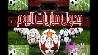 مواعيد مباريات اليوم السبت 28-4-2018 *مباريات محمد صلاح و ريال مدريد ...