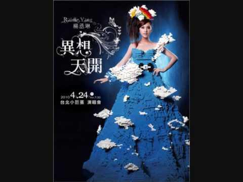 楊丞琳-偏食-me singing