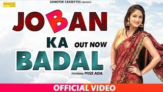 Joban Ki Badal – Mintu Bhardwaj & Anjali Raj Ft Miss Ada