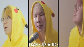iKON-'사랑을 했다'(LOVE SCENARIO) Cover by Pikachu