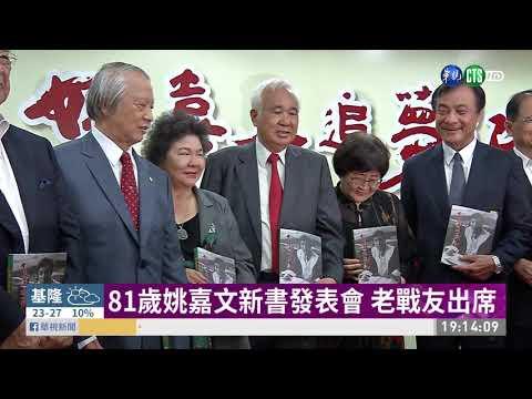 綠初選民調出爐 游盈隆:史上最離奇 | 華視新聞 20190614