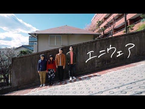 ベランダ「エニウェア」 - MV