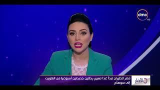 الأخبار - مصر للطيران تبدأ رحلتين جديدتين أسبوعيا من الكويت إلي ...