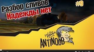 World of Tanks Разбор сливов #9 Foch Надежды нет
