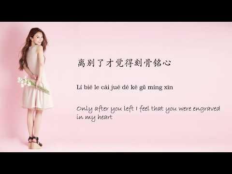 田馥甄 Hebe Tien [小幸运] Lyrics Chinese   Pinyin   English (Simplified mandarin version)