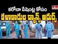 కరోనా పేషెంట్ల కోసం కళాకారుల డ్యాన్స్ అదుర్స్ | Jordar News | hmtv