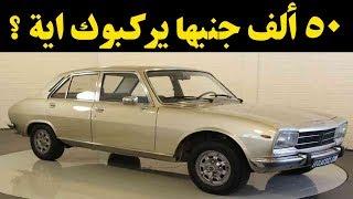 سوق السيارات - عربيتك علي قد ميزانيتك اركب سيارة ب اقل من ٥٠ الف ...