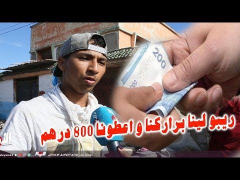 مواطن مغربي..بغينا نعرفو فلوس الدعم فين مشات ،ريبو لينا براركنا و اعطونا 800 درهم
