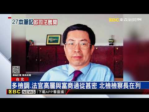 富商翁茂鍾27本筆記本揭密 40檢調、法官涉案 @東森新聞 CH51